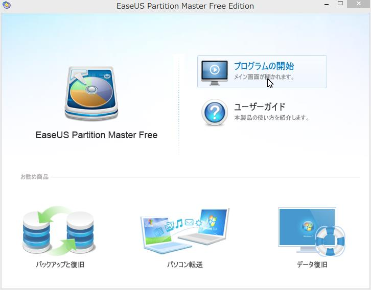EaseUS Partition Masterで