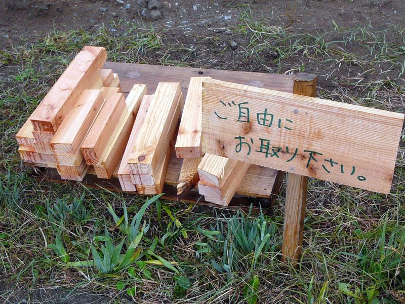建築現場から頂いてきた木材