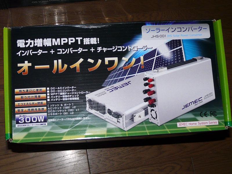ソーラーインコンバーターを開梱